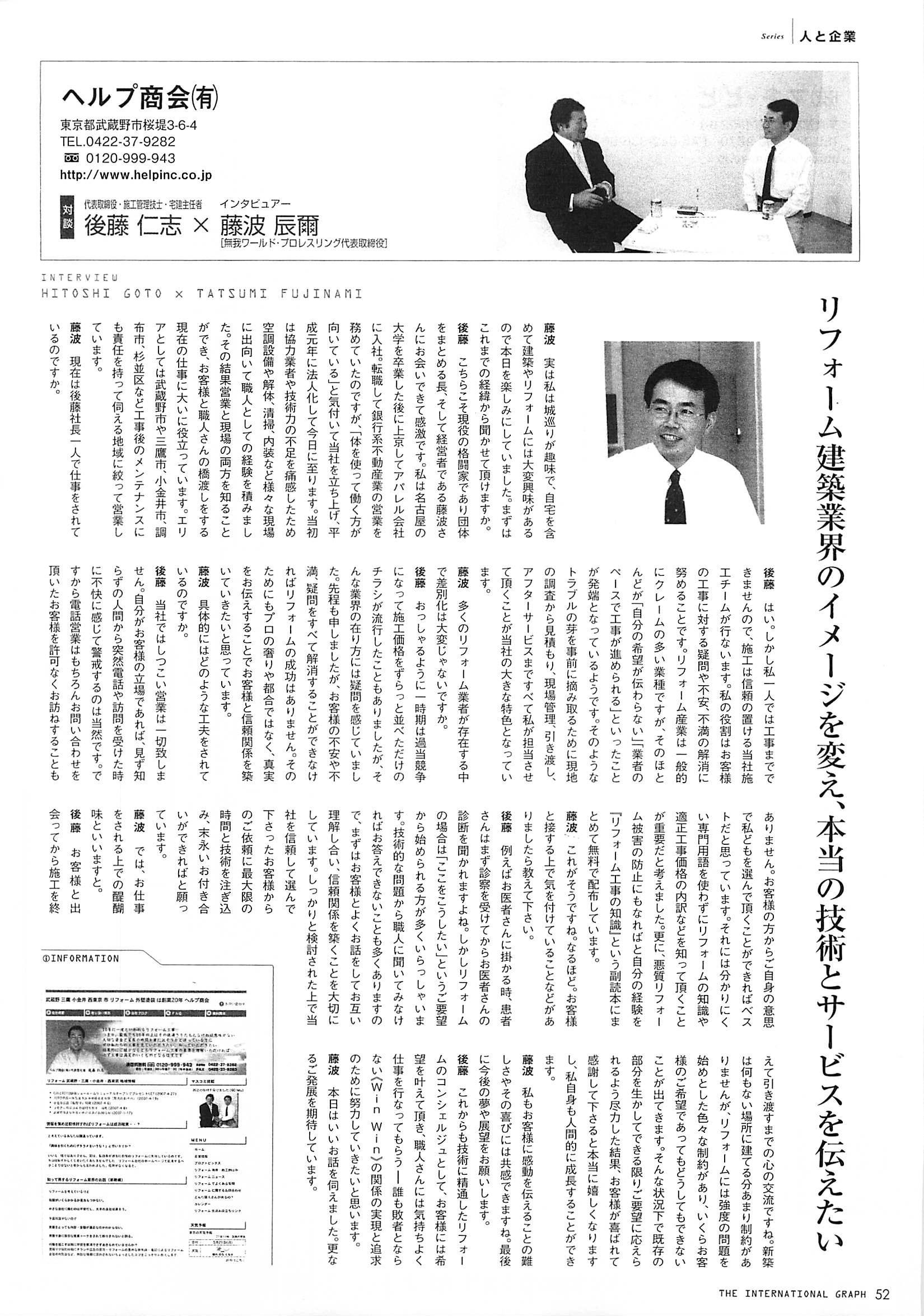 「人と企業」記事 対談内容