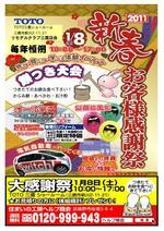 2011新春感謝祭