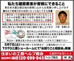 5月7日お困りごと相談会・耐震無料受付