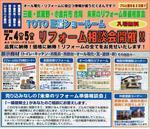 7月4日5日リフォーム相談会開催!!